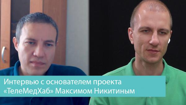 Interview with the founder of the TeleMedHub project Maxim Nikitin