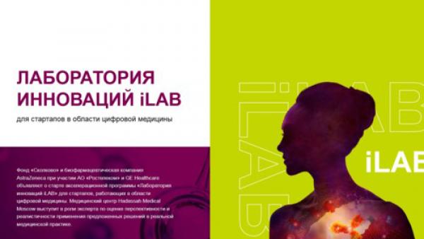 5 стартапов в области цифровой медицины примут участие в акселерационной программе от Сколково, АстраЗенеки и Ростелекома