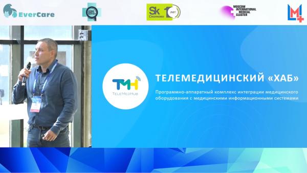 Что такое ТелеМедХаб. Никитин Максим - выступление на Телемедфорум 2021
