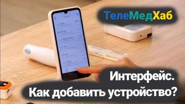 Интерфейс ТелеМедХаба. Как добавить новое устройство