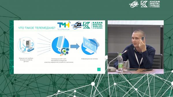 Команда «ТелеМедХаб» презентовала свой проект на форуме Kazan Digital Week