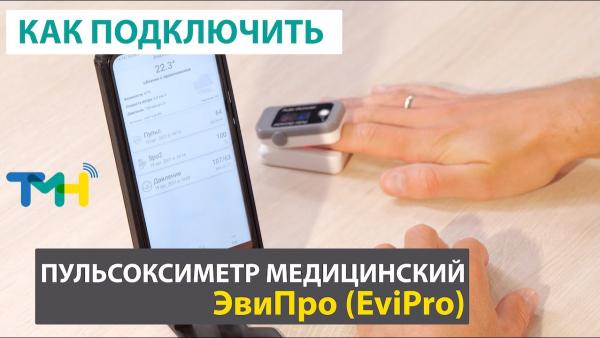 Пульсоксиметр медицинский ЭвиПро (EviPro) с Bluetooth. Как подключить к ТелеМедХабу