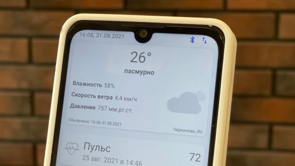 В ТелеМедХабе появилась возможность мониторинга метеорологических данных