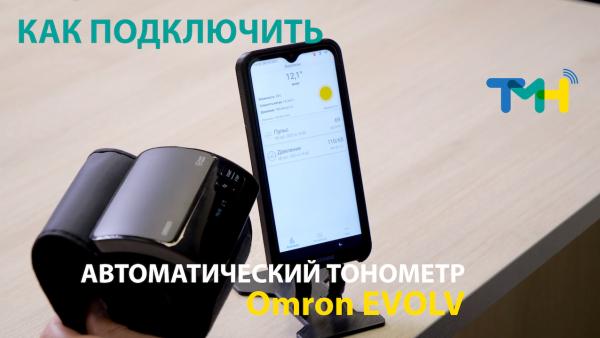 Тонометр автоматический Omron EVOLV. Как подключить к ТелеМедХабу