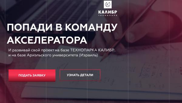 """ТелеМеХаб прошел отбор в акселерационной программе """"Калибр"""""""
